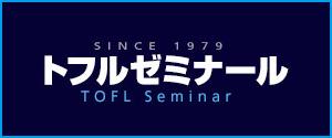 TOEFL対策のトフルゼミナール