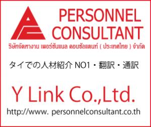 タイ・バンコクで求人・求職情報はパーソネルコンサルタント